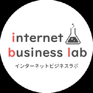 インターネットビジネスラボ