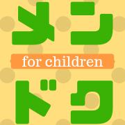 「メンドク for children 」児童書からメンタルを変えて悩みを乗り越え行動に移す読書