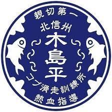木島平コブ滑走訓練所