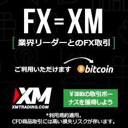海外FXのXMで投資・資産運用(はてな)