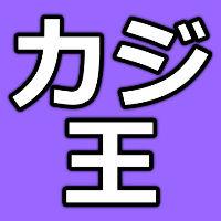 カジノ王国攻略(したい)ガイド