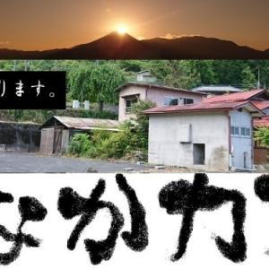 週末は十谷にいます。自作カフェ開業までの奮闘記!!