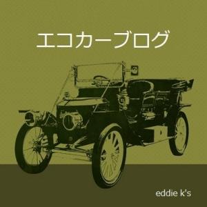 エコカーブログ [ eddie-k's eco_car blog ]
