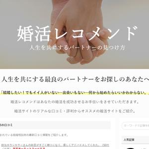 婚活レコメンド|あなたの婚活を成功に導く婚活情報サイト