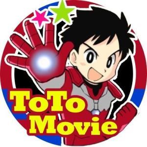 とと-movie-