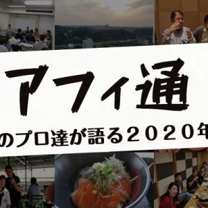アフィ通.com / アフィリ・エンタメ最新情報