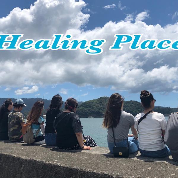 Healing Placeさんのプロフィール