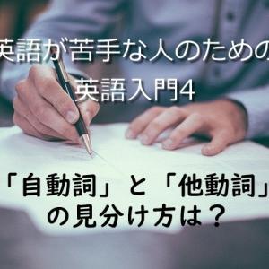 英語が苦手な人の英語学習