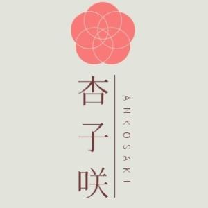 咲くや杏子の波乱万丈