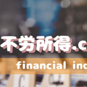 不労所得.com 〜投資×副業×支出削減➡︎経済的自由〜