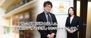 新潟県長岡市のノア社会保険労務士法人さんのプロフィール