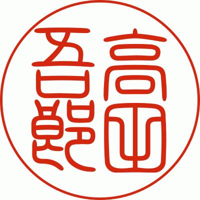 高田吾郎さんのプロフィール
