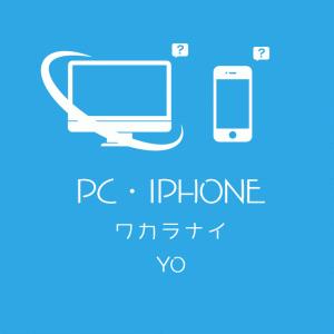 初心者必見!パソコン・iPhoneのわからないことはここで解決!