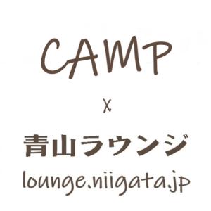 キャンプ生活、時々、コーヒー|青山ラウンジ