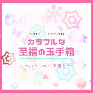 Soul Lesson ♡ カラフルな至福の玉手箱