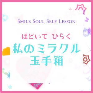 Smile Soul Self Lesson ☆ ほどいて ひらく 〜 私のミラクル玉手箱