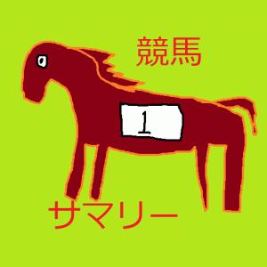 競馬サマリー