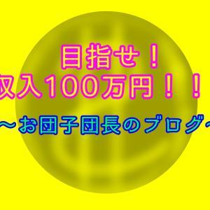 ブログで収入100万円!を目指す!お団子団長のブログ
