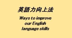 英語力向上法