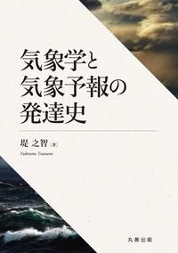 気象学と気象予報の発達史