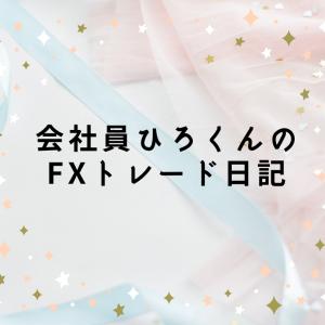 会社員ひろくんのFXトレード日記