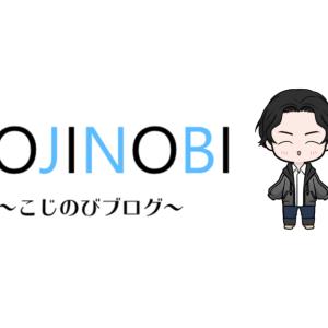 こじのびブログ