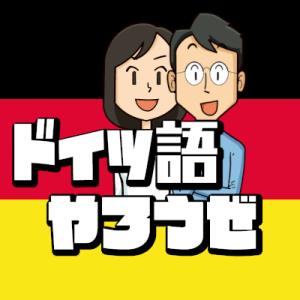 ドイツ語やろうぜ