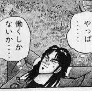 マジリプの生きた記録〜養分の伝説〜