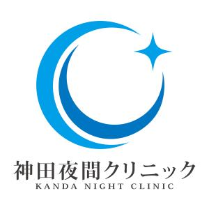 神田夜間クリニック