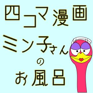 ミン子さんのお風呂