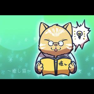 〜癒し猫〜療法士