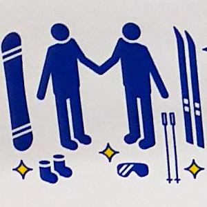 スキーに疲れたら~スキー愛好家のブログ~