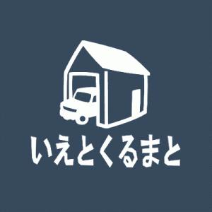 ガレージハウス専門不動産サイト 【いえとくるまと】