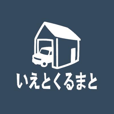 ietokurumatoさんのプロフィール