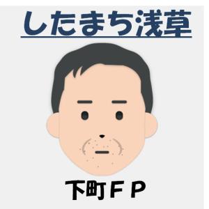 下町FPのお得なお話【ファイナンシャルプランナーがマネーストレスフリーを支援】