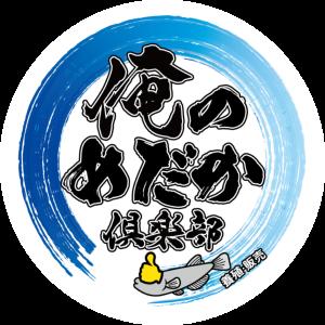 俺のめだか倶楽部【奮闘記】