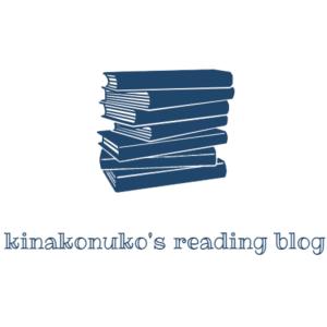 kinakonuko's reading blog