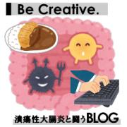 Be Creative. 闘病営業マンの日々