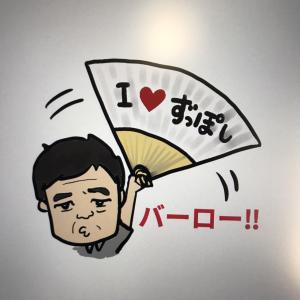 香港マイタン日記