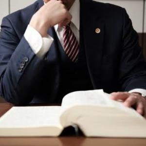 弁護士・検察・裁判官・司法チャンネル