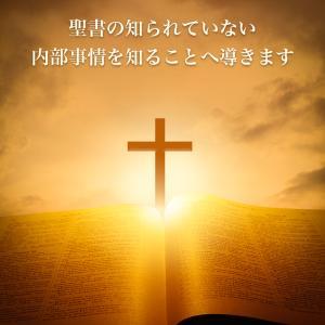 聖書の学び