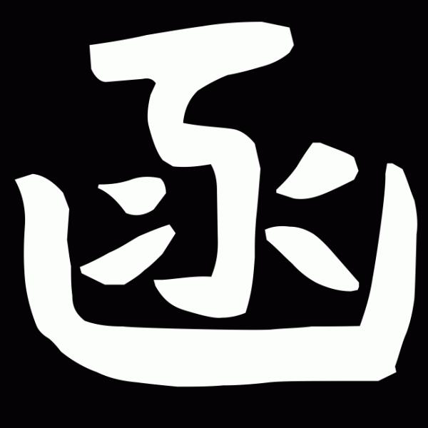 函館観光HAKODATEZINE 北海道旅行情報さんのプロフィール