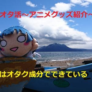 オタ活~アニメグッズ紹介~ 今日からあなたもオタク道!!