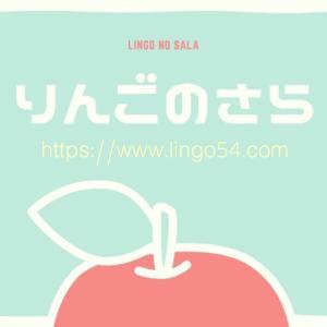 りんごのさら–lingo no sala-