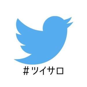#ツイサロブログ | Twitterオンラインサロン