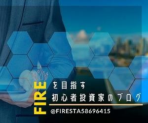 FIRE(アーリーリタイア)を目指す初心者投資家のブログ
