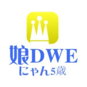 DWEで世界へ羽ばたく