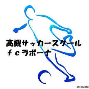 高槻サッカースクールfcラボーナ
