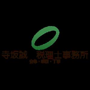 寺坂 誠 税理士事務所 長野県安曇野市の税理士 親切・丁寧・誠実をモットーに貴社の事業を全力でバックアップします!
