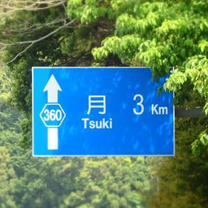 日本に、もっと恋する旅